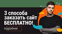 Заказать сайт в Саранске бесплатно
