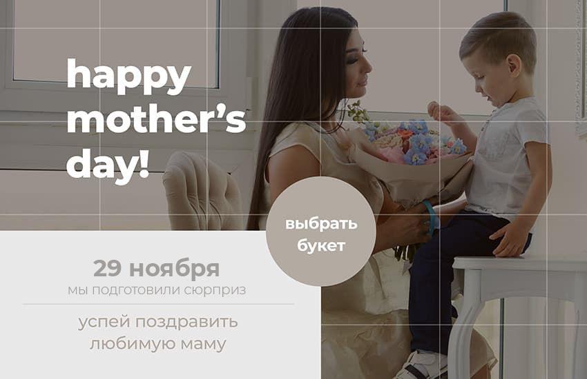 MotherDay2020
